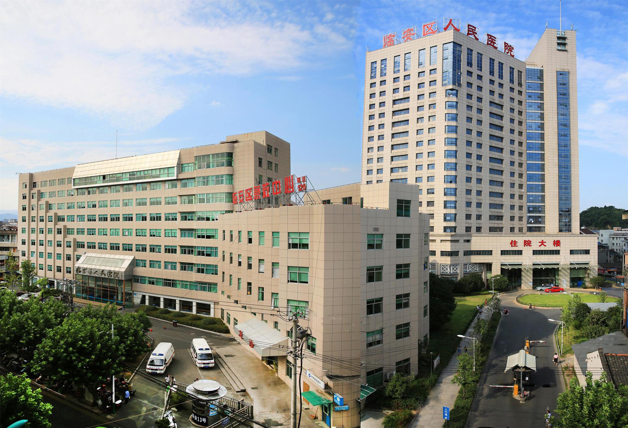 >杭州市临安区第一人民医院