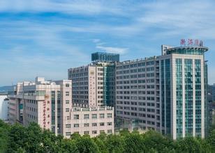 浙江省中医院(湖滨院区)